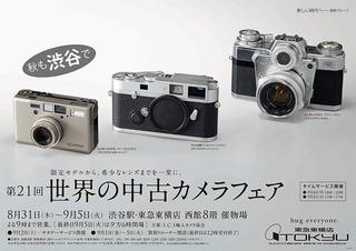 201708tokyu[1].jpg